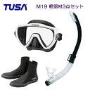 *TUSA* 軽器材3点セット マスク、スノーケル、ブーツM-19 マスク ヴィジオ ウノ Visio uno TUSA スノーケル ブーツ ダイビング ..