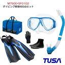 2019新色登場 送料無料 TUSA 軽器材6点セット M-7500マスク&TUSAスノーケル SF0102フィン DB-3014 ブーツ マリングローブ&メッシュバッグ ダイビング 軽器材 ダイビング スノーケリング