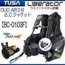 2018 TUSA(ツサ) DUO-AIR2付 BC-0103F デュオエアー2付 Liberator リブレーター (BC0103F) 快適な使用感 ウエイトローディング..