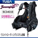 TUSA(ツサ) 女性専用B.C.J BC-0401B BCD Jasmine ジャスミン(BC0401B) ウエイトローディングシステム搭載 ダイビング 重器材 【..