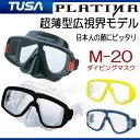 ダイビング マスク TUSA プラチナ M-20 M-20QB 日本人専用フィッティングマスク●楽天ランキング人気商品● 軽器材 メーカー在庫確認します