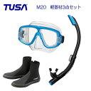 TUSA 軽器材3点セット M-20 マスク 支持率No.1マスク  TUSA スノーケル ブーツ DB3014 ダイビング シュノーケリング ダイビン..