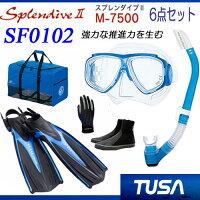 *TUSA* 軽器材6点セット M-7500マスク&TUSAスノーケル SF0102フィン DB-3014 ブーツ マリングローブ&メッシュバッグ ダイビング 軽器材 【送料無料】 ダイビング スノーケリングの画像