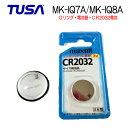 TUSA MK-IQ8A IQ-800・IQ-850用  ダイブコンピューター用 Oリング・電池蓋・CR2032電池 MKIQ8A