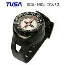 【あす楽対応】TUSA  コンパスSCA-160 ゲージ(SCA160) ダイビング 器材  ●楽天ランキング人気商品●