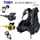 ダイビング 重器材セット 8番 *BCD TUSA BC-0401B *レギュ TUSA RS1103J *オクト *ゲージ アクアラング  トラスト2  ダイビ..