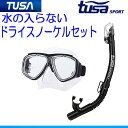 * *TUSA* 水が入らないスノーケル  軽器材2点セット 人気 コンパクト マスク ドライスノーケル ダイビング マスク M7500 USP250 US..