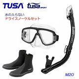 *TUSA* 水が入らないスノーケル 軽器材3点セット 人気 コンパクト マスク M20  ドライスノーケル USP250 USP260 スノーケル DB3014 ブーツ シュノーケリング 軽器材 セット ドライトップ