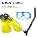 *TUSA* 軽器材3点セット マスク M-7500 マイスター スノーケル フィン SF5500・SF5000 メーカー在庫確認します