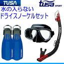 *TUSA* 水が入らないスノーケル 軽器材3点セット コンパクト マスク M-7500 ドライトップ USP250 USP260 スノーケル SF5500・S...