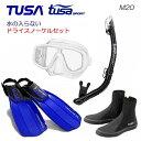 *TUSA* 水が入らないスノーケル 軽器材4点セット マスク M-20 M20 USP250 USP260 スノーケル DB3014 ブーツ SF5500/SF5000 フィン ..