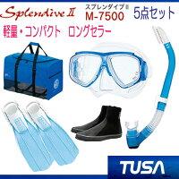 *TUSA* 軽器材5点セット M-7500 マスク TUSA スノーケル SF5500 SF5000 フィン DB3014 ブーツ BA0105 メッシュバッグ 【送料無料】 メーカー在庫確認しますの画像