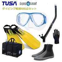 軽器材6点セット M-7500 マスク マイスター スノーケル SF5500 SF5000 フィン DB3014 ブーツ マリングローブ メッシュバッグ BA0105 【送料無料】aqualung 軽機材セット メーカー在庫確認しますの画像