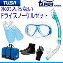 *TUSA* 水が入らないスノーケル 軽器材6点セット コンパクト 人気 M-7500 ドライトップ スノーケル USP250 USP260 SF5500 SF5000 フ..