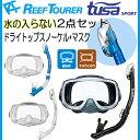 シュノーケリング用 REEF TOURER-TUSA SPORT 水の入らない スノーケリング2点セット 大人用ワイドマスク+スノーケル RM33Q USP250..