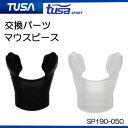 TUSA SPORT スノーケル マウスピース SP190-050 【USP250用】 交換パーツ メーカー在庫確認します