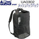 TUSA SPORT ツサスポーツ 【UA0302】メッシュバックパック 両手をフリーにできるバックパック スノーケリング シュノーケリング
