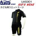 TUSA SPORT ツサスポーツ 【UA5301】子供用ウェットスーツ ラッシュガードより保温効果 親子でサーフィン スノーケリング キッズ スプリング 日焼け防止 ケガ予防 メーカー在庫確認します