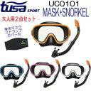 TUSA SPORT ツサスポーツ 【UC0101】スノーケリング2点セット 大人用マスク+スノーケル スノーケリング シュノーケリング くわえ..