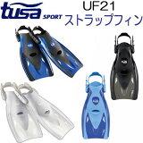 TUSA SPORT ツサスポーツ 【UF21】コンパクトストラップフィン スキンダイブにも最適 スノーケリング シュノーケリング  UF-21 TUSAスポーツ