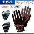 TUSA(ツサ)DG3650  女性用 3シーズン グローブ 手の平の滑り止めプリントにもカラー♪ DG-3650 ダイビング ネコポス メール便なら【送料無料】 メーカー在庫確認します