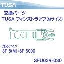 TUSA フィン用 フィンストラップ(Mサイズ) 1本  【SFU039-030】 SF-8(M)・SF-5000用 こちらはパーツのみです 納期確認中