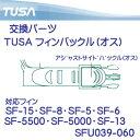 TUSA フィン用 アジャストサイドバックル(オス) 1個 【SFU039-060】 こちらはパーツのみです