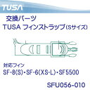 TUSA フィン用 フィンストラップ(Sサイズ) 1本 【SFU056-010】 SF-8(S)・SF-6(XS-L)・SF-5500用 こちらはパーツのみです 納期確認中 BK(S)