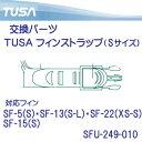 TUSA フィン用 フィンストラップ(Sサイズ) 1本 【SFU249-010】 SF-5(S)・SF-13(S-L)SF-22(XS-S)・SF-15(S)用 こちらはパーツのみです メーカー納期確認します