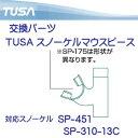 TUSA スノーケル用 マウスピース 【SP310-13 C】 SP-451用 こちらはパーツのみです 4月末頃入荷予定