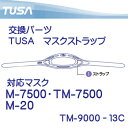 TUSA マスク用 マスクストラップ 【TM9000-13 C】 M-7500/TM-7500/M-20用 こちらはパーツのみです