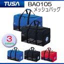 【あす楽対応】 TUSA BA0105 メッシュバッグ MB-5 ダイビング器材一式ラクラク運べる