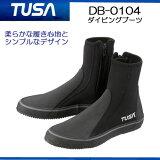 【あす楽対応】TUSA ツサ DB-3014 ダイビングブーツ  安くてサイズが豊富 ファスナー付き(DB3014)