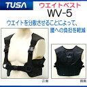 TUSA ウエイトベスト WV5 (500g板ウエイト5枚付属) 【送料無料】 WV-5(WV5) ドライスーツのウェイト量を分散 ダイビング ウェイト メーカー在庫確認します