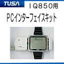 TUSA IQ850用PCインターフェイスキット IQ850PC ●楽天ランキング人気商品●