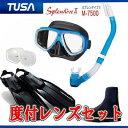 ■度付レンズセット *TUSA* 軽器材4点セット M-7500マスク&TUSAスノーケル SF5000/SF5500フィン DB-3014 ブーツ ダイビング 軽器..
