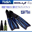 **特別価格69%OFF** TUSA FF-23 SOLLA ソラ フィン  超軽量フルフットフィン メーカー在庫確認します ●楽天ランキング人気商品●..