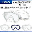 TUSA マスク M-19/M-19QB (一眼タイプ) ヴィジオ ウノ Visio uno  M19 日本人男性向けのデザイン ダイビング 軽器材 メーカー在庫確認します ●楽天ランキング人気商品●