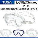 TUSA マスク M-19/M-19QB ヴィジオ ウノ Visio uno  M19 (一眼タイプ) 日本人男性向けのデザイン ダイビング 軽器材 メーカー在庫確認します ●楽天ランキング人気商品●