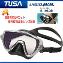 TUSA ヴィジオプロ VISIO PRO M19SQB 【M-19SQB】 ダイビング用マスク 視認性と安全性を極めたTUSAマスクの最高峰  耐久性が高いク...
