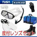 ■度付レンズセット■ *TUSA* 軽器材6点セット M-20マスク&スノーケル SF5000/SF5500フィン DB-3014 ブーツ マリングローブ&MB...