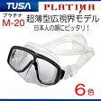お勧め☆マスク TUSA プラチナ M-20 M-20QB 日本人専用フィッティングマスク●楽天ランキング人気商品● ダイビング 軽器材 メーカー在庫確認します