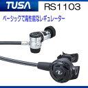 【あす楽対応】TUSA(ツサ) RS-1103 レギュレーター RS1103 バランスダイアフラム方式 スキューバダイビング 重器材 メーカー在庫確認します