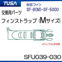 TUSA フィン用 フィンストラップ(Mサイズ) 1本  【SFU039-030】 SF-8(M)・SF-5000用 こちらはパーツのみです メーカー在庫確..