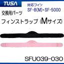 【あす楽対応】TUSA フィン用 フィンストラップ(Mサイズ) 1本  【SFU039-030】 SF-8(M)・SF-5000用 こちらはパーツのみです