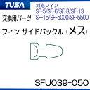 TUSA フィン用 スイベルサイドバックル(メス)1個  【SFU039-050】 こちらはパーツのみです メーカー在庫確認します