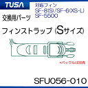 TUSA フィン用 フィンストラップ(Sサイズ) 1本 【SFU056-010】 SF-8(S)・SF-6(XS-L)・SF-5500用 こちらはパーツのみです メー..
