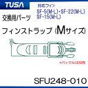 【あす楽対応】TUSA フィン用 フィンストラップ(Mサイズ) 1本 【SFU248-010】 SF-5(M-L)・SF-22(M-L)・SF-15(M-L)用 こちらはパ..