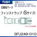 TUSA フィン用 フィンストラップ(Sサイズ) 1本 【SFU249-010】 SF-5(S)・SF-13(S-L)SF-22(XS-S)・SF-15(S)用 こちらはパーツのみ..