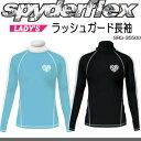 SPYDERFLEX スパイダーフレックス レディス ラッシュガード長袖 【SRG-35500】  マリンウェア 長袖 ネコポス メール便なら【送料無料】 メーカー在庫確認します